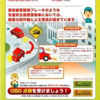 OBD点検のサムネイル